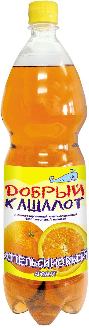 Добрый кашалот напиток газированный Апельсиновый, 1,5 л4610008502497Прекрасно тонизирует и освежает, а всевозможная палитра вкусов превратит теплый, по-домашнему уютный праздник в яркое запоминающееся зрелище. Добрый кашалот - напиток из детства!