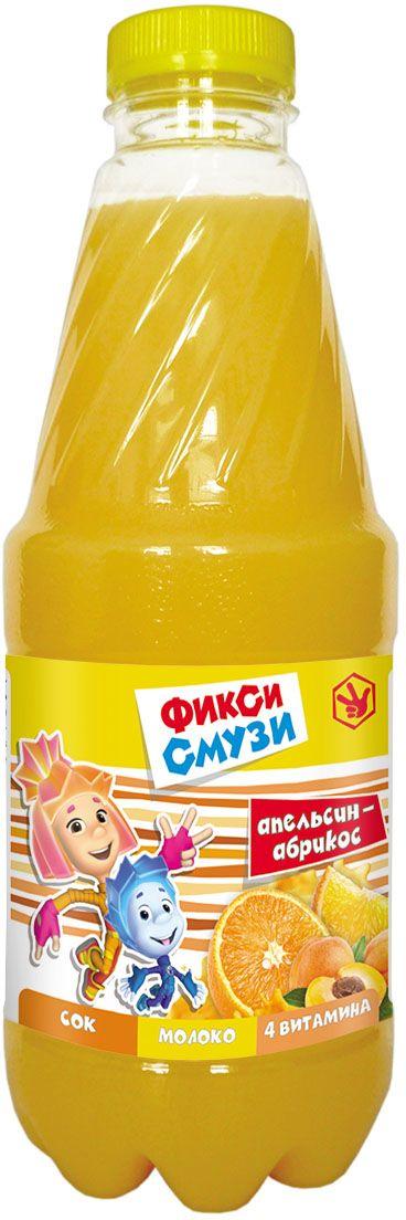 """""""Фикси смузи"""" - натуральный сок с мякотью + молоко (белок и кальций) + комплекс из 4 витаминов (В6, Н, В5, РР) + хорошее настроение и веселая улыбка!Сбалансированное сочетание молока и сока с мякотью создает нежную и густую консистенцию и рождает тонкий и изысканный вкус, а уникальная технология розлива при щадящем температурномрежиме сохраняет всю пользу молока и сока практически в неизменном виде на всем протяжении срока хранения."""