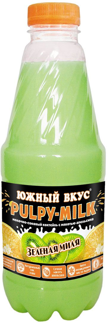 Южный вкус Pulpy-milk коктейль молочно-соковый Зеленая миля вкус, киви-апельсин, 930 мл4610008503388Южный Вкус PULPY-MILK – это удивительно приятное сочетание молока с натуральными соками и мякотью спелых апельсинов. Южный Вкус PULPY-MILK подарит молочную нежность и сладость соков, он утолит жажду и укротит голод, ведь в нем так много натуральных частичек солнечного апельсина!