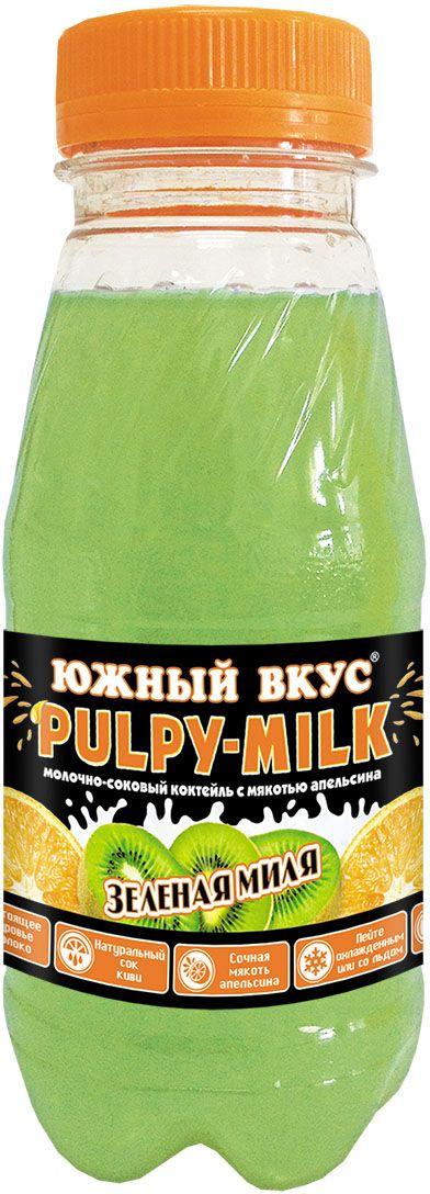 Южный вкус Pulpy-milk коктейль молочно-соковый Зеленая миля, киви-апельсин, 6 шт по 0,25 л4610008503425Южный Вкус PULPY-MILK – это удивительно приятное сочетание молока с натуральными соками и мякотью спелых апельсинов. Южный Вкус PULPY-MILK подарит молочную нежность и сладость соков, он утолит жажду и укротит голод, ведь в нем так много натуральных частичек солнечного апельсина!
