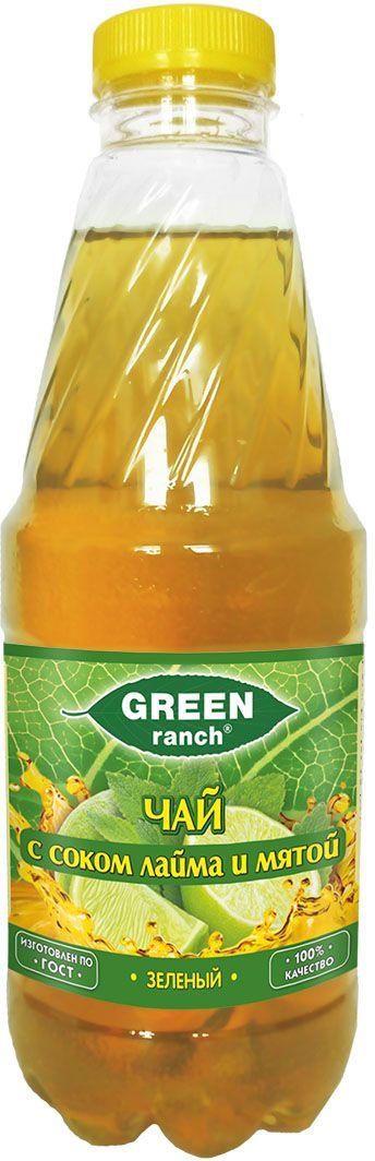 Green ranch чай холодный зеленый с соком лайма и мятой, 920 мл4610008503555Green Ranch - освежающее сочетание зеленого чая с соком лайма и мятой.