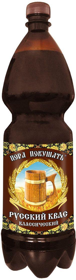 Пора покушать Русский квас классический натурального брожения, 1,5 л4610008503821Пора покушать - традиции русского кваса. Имеет ярко выраженный вкус и аромат свежеиспеченного ржаного хлеба.