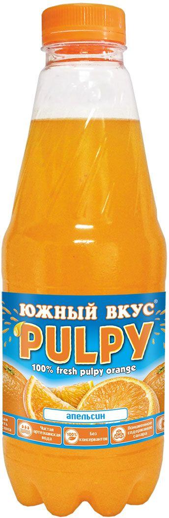 Южный вкус Pulpy напиток апельсин, 920 мл4610008504460Южный Вкус PULPY освежит, наполнит жизненной энергией, утолит жажду и укротит голод, ведь в нем так много натуральных частичек солнечного апельсина!