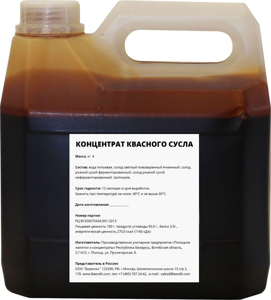 Полоцкие напитки и концентраты: концентрат квасного сусла, 4 кг мужские напитки