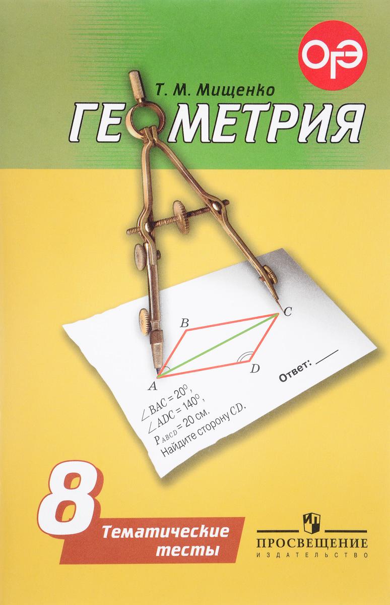 Геометрия. 8 класс. Тематические тесты. Учебное пособие