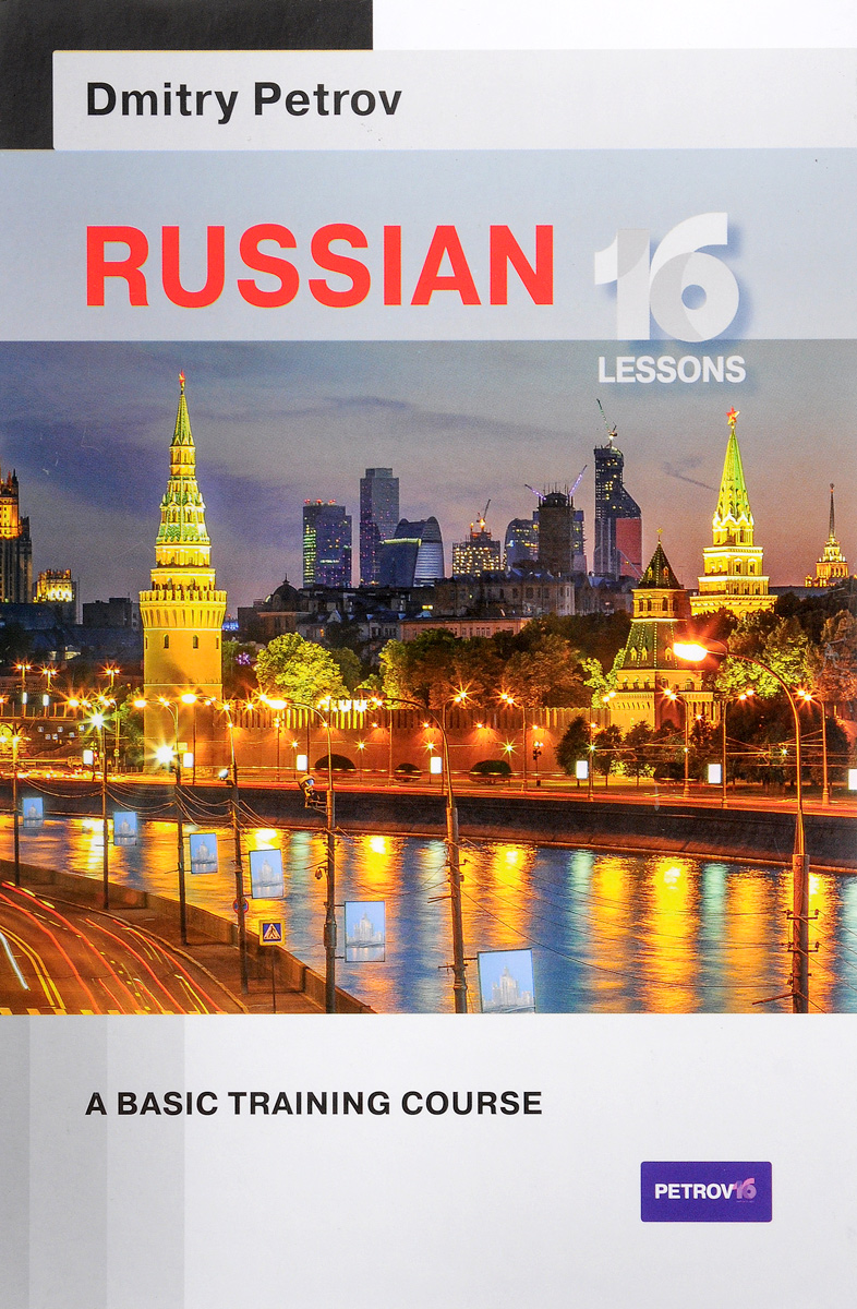 Dmitry Petrov Russian: 16 lessons. A basic training course