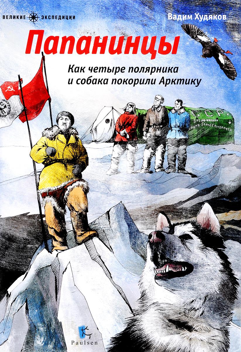 Папанинцы. Как четыре полярника и собака покорили Арктику