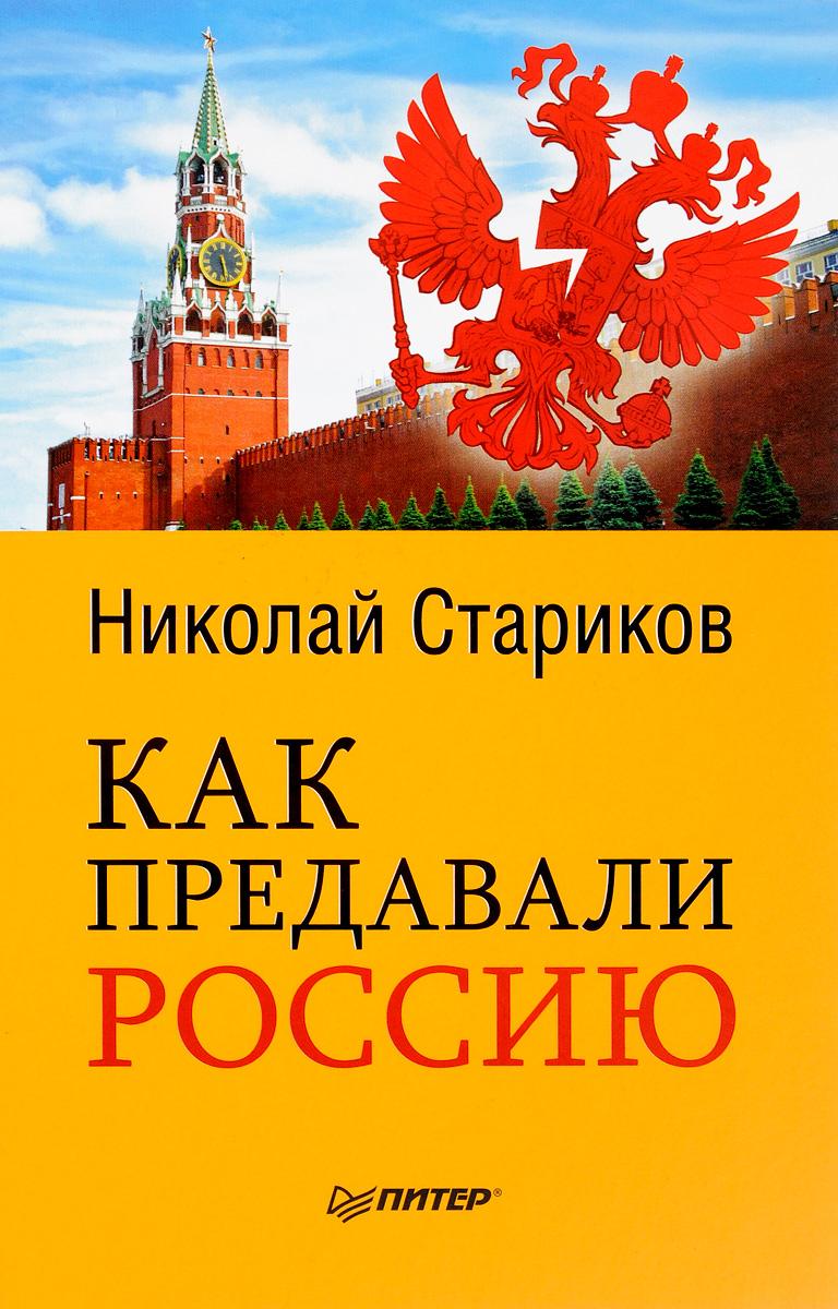 Николай Стариков Как предавали Россию