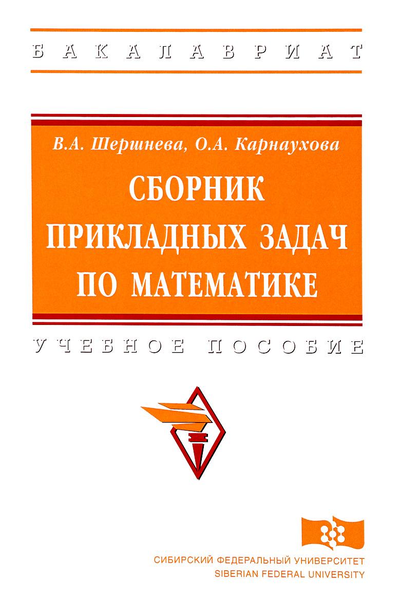 Сборник прикладных задач по математике. Учебное пособие