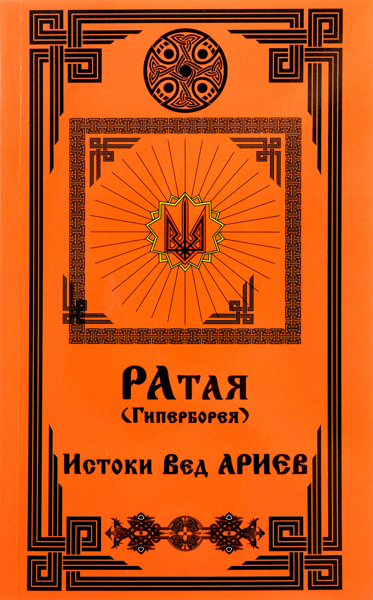 Рата (Гиперборея). Истоки Вед Ариев. Арий Радаслав Сокульский