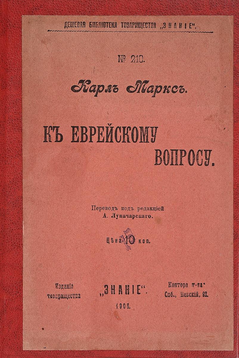 К еврейскому вопросуUDC426152Санкт-Петербург, 1906 год. Издание товарищества Знание.Владельческий переплет.Сохранность хорошая.Предлагаемая вниманию читателей статья Маркса была напечатана им в 1844 году в журнале Deutsch-Franzosische Jahrbucher. Автору было тогда 26 лет, и он еще не выработал своего мировоззрения. Статья явилась как бы рецензией на работы Бруно Бауэра, вождя свободомыслящих радикалов, об еврейском вопросе. Бауэр поднял вопрос о политической эмансипации евреев на значительную высоту, превратив его, по мнению Маркса, в богословский. Еврей должен освободиться от своего иудейства. Маркс же обратил богословский вопрос в светский.Не подлежит вывозу за пределы Российской Федерации.