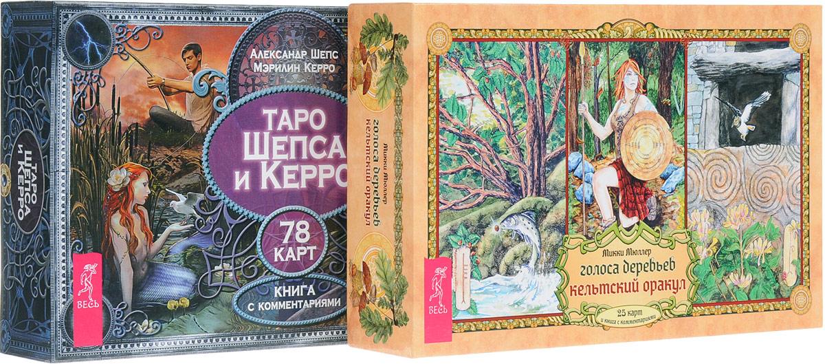 Голоса деревьев. Таро Шепса и Керро (комплект: 2 книги + 2 колоды карт). Микки Мюллер, Александр Шепс, Мэрилин Керро