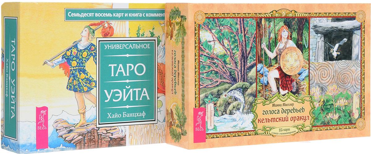Голоса деревьев. Универсальное Таро Уэйта (комплект: 2 книги + 2 колоды карт). Микки Мюллер, Хайо Банцхаф