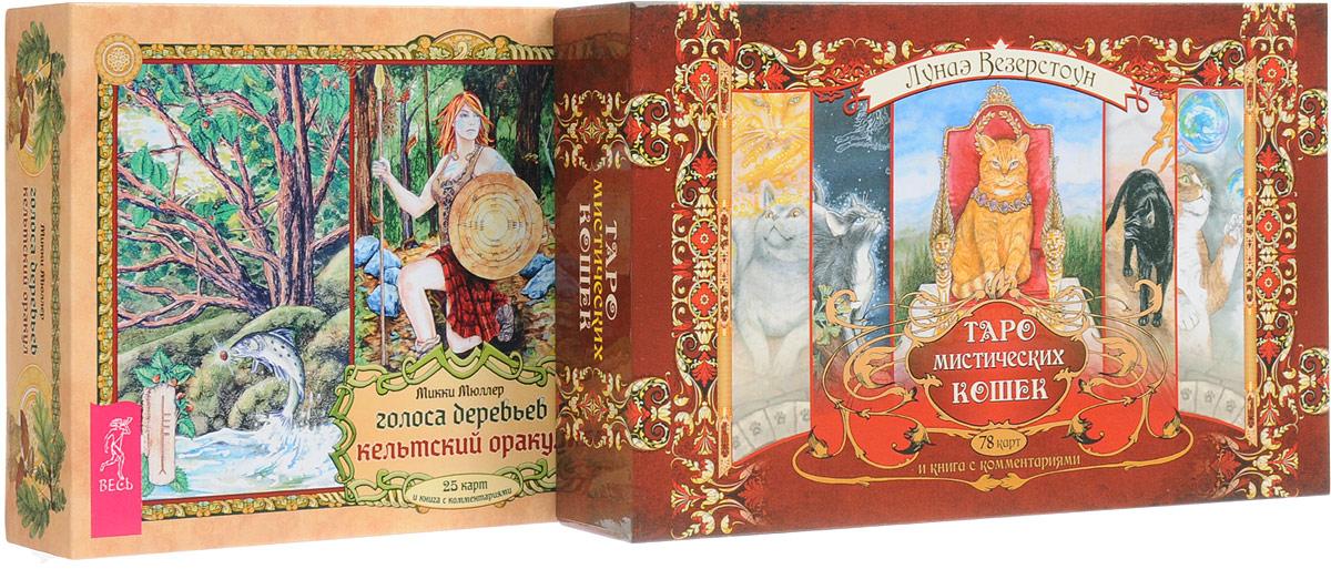 Микки Мюллер, Лунаэ Везерстоун Голоса деревьев. Таро мистических кошек (комплект: 2 книги + 2 колоды карт) мария курара лунаэ везерстоун таро театр кукол таро мистических кошек комплект из 2 книг 2 колоды карт