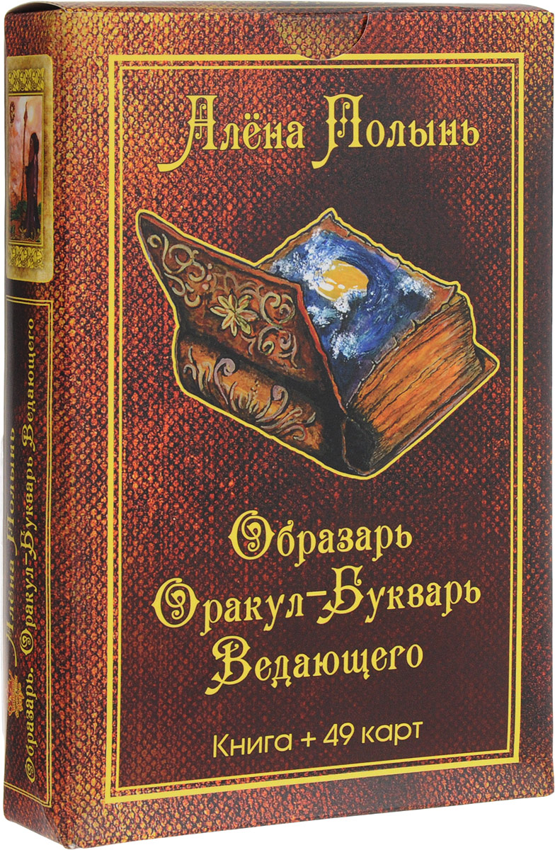 Образарь. Оракул-Букварь Ведающего (комплект: колода из 49 карт + книга). Алена Полынь