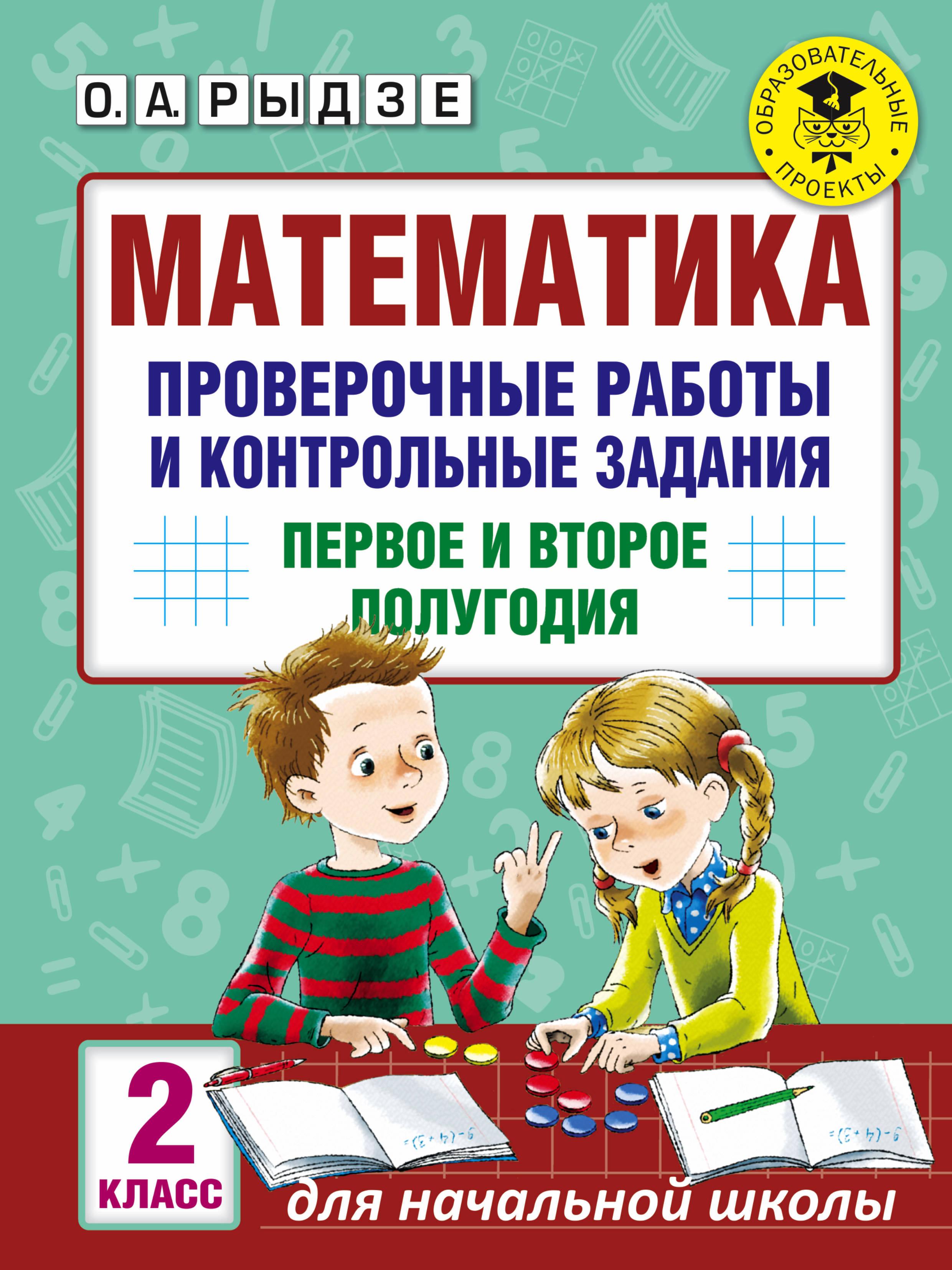 Математика. 2 класс. Проверочные работы и контрольные задания. Первое и второе полугодия