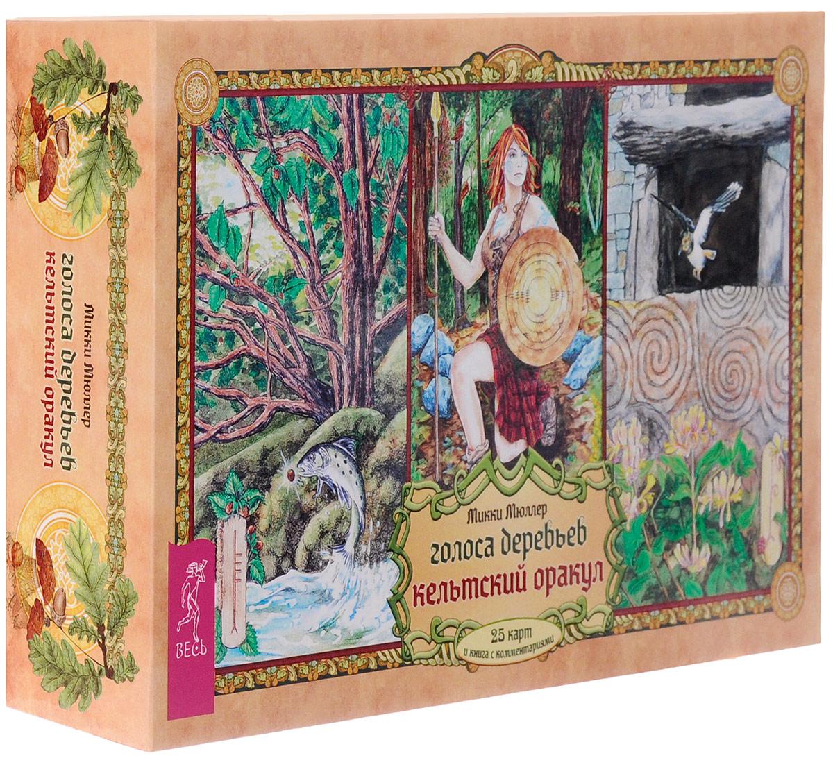 Голоса деревьев. Кельтский оракул (+ 25 карт). Микки Мюллер