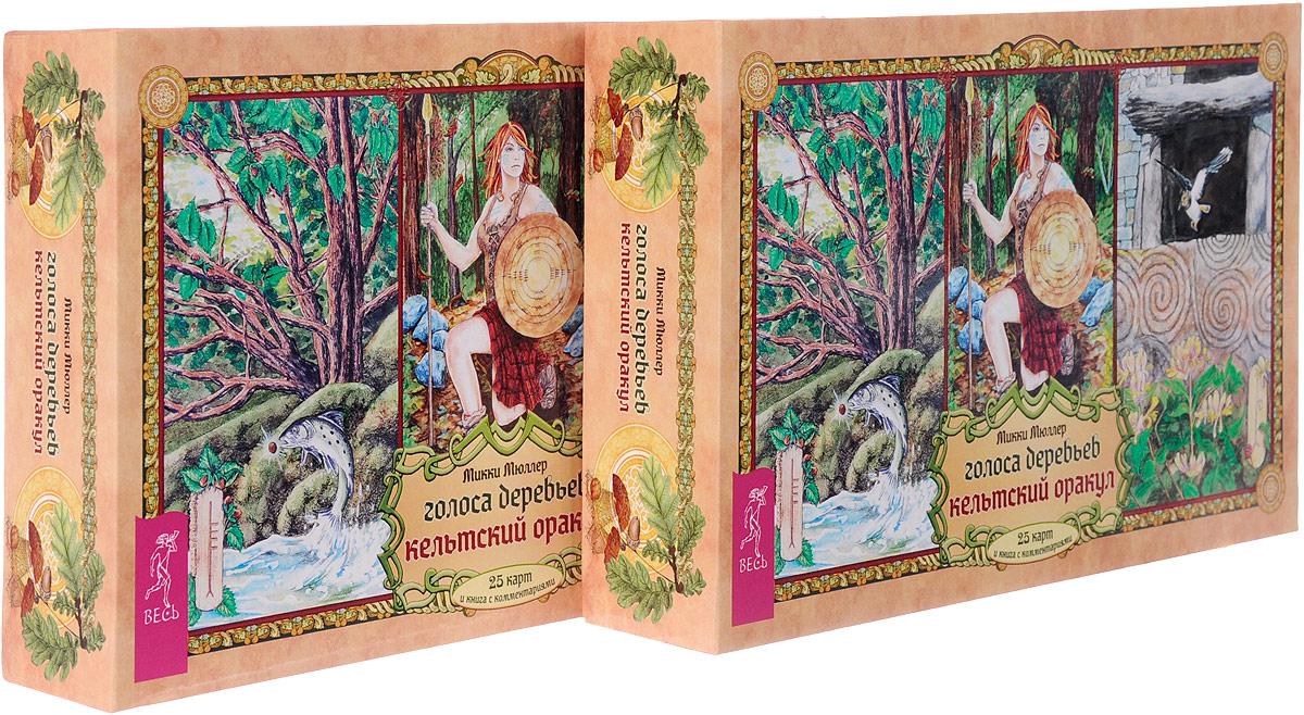 Голоса деревьев. Кельтский оракул  (комплект из 2 книг + 2 колоды карт). Микки Мюллер