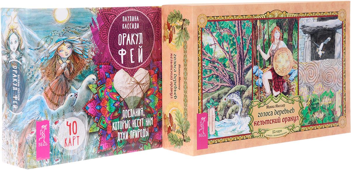 Микки Мюллер, Паулина Кассиди Голоса деревьев. Оракул фей (комплект из 2 книг + 2 колоды карт) карманный оракул