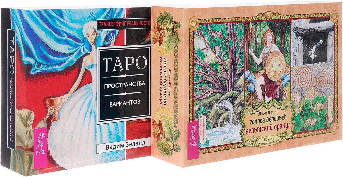 Голоса деревьев. Таро Пространства (комплект из 2 книг + 2 колоды карт). Микки Мюллер, Вадим Зеланд