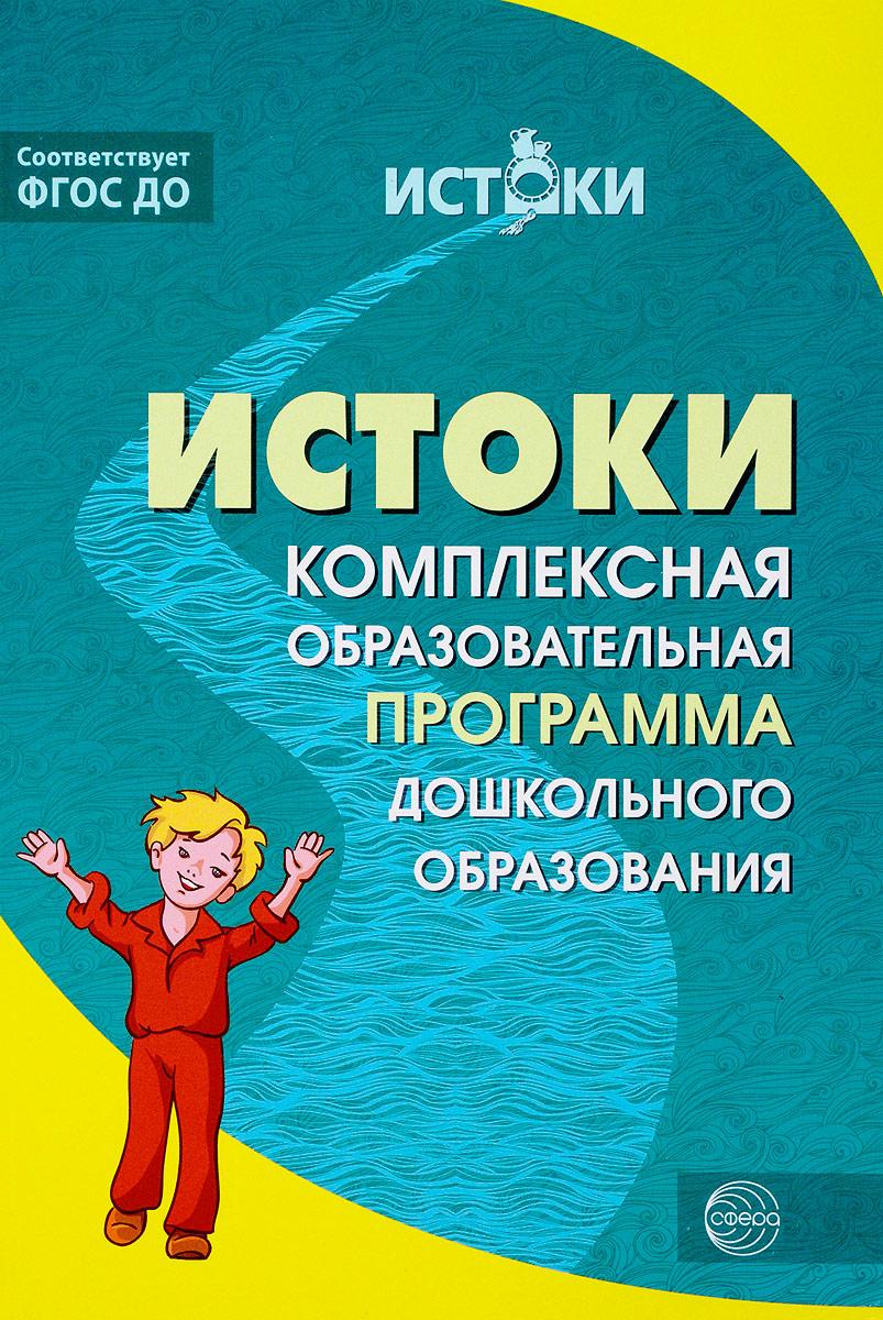 Истоки. Комплексная образовательная программа дошкольного образования комплексная образовательная программа дошкольного образования для детей с тяжелыми нарушениями речи