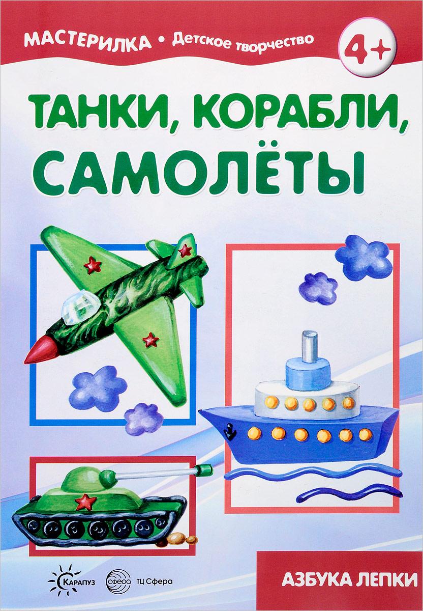 Танки, корабли, самолеты. Азбука лепки