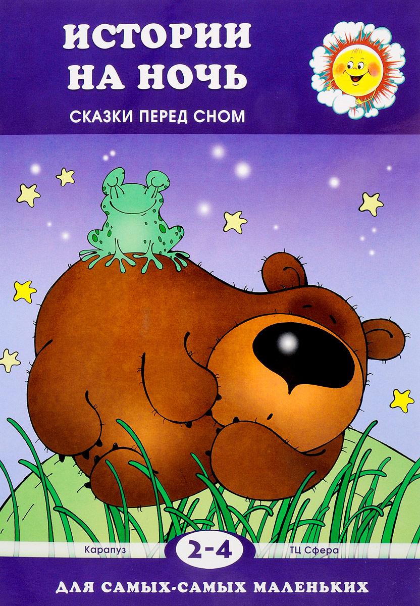 Е. А. Янушко Истории на ночь. Для детей 2-4 лет познанская е перев сказки на ночь