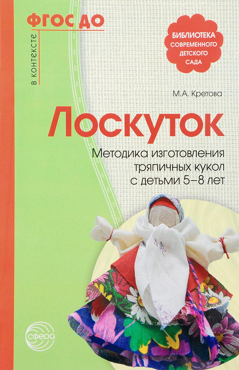 Лоскуток. Методика изготовления тряпичных кукол с детьми 5-8 лет