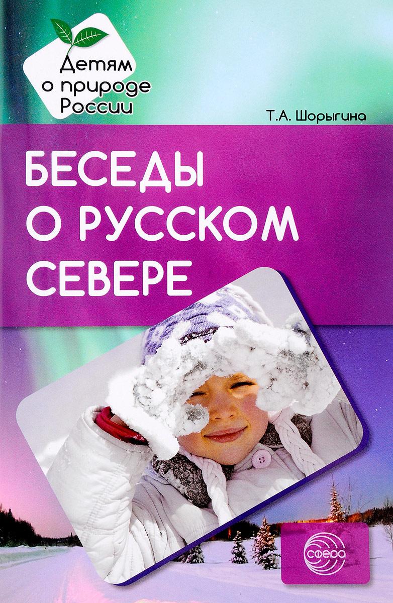 Т. А. Шорыгина Беседы о русском Севере. Методические рекомендации