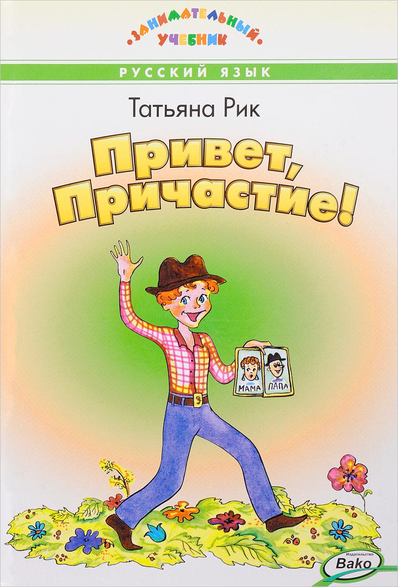 Татьяна Рик Привет, Причастие! татьяна рик черепаший дом
