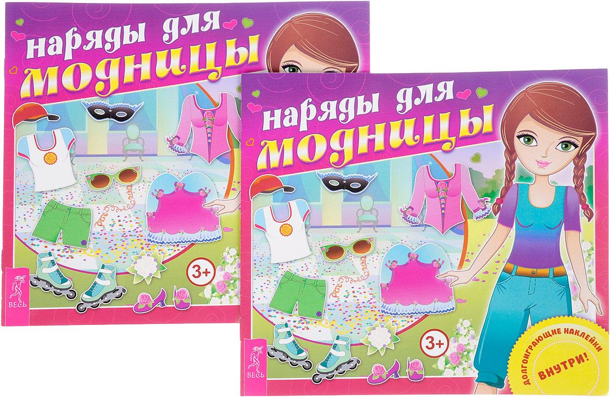 Наряды для модницы (комплект из 2 книг) ирина удилова эден маккой как сделать так чтобы тебя полюбили для себя любимой комплект из 2 книг