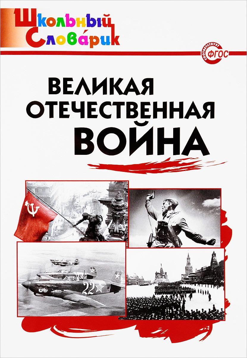 Е. Р. Никитина Великая Отечественная война великая отечественная война 1941 1945 энциклопедия