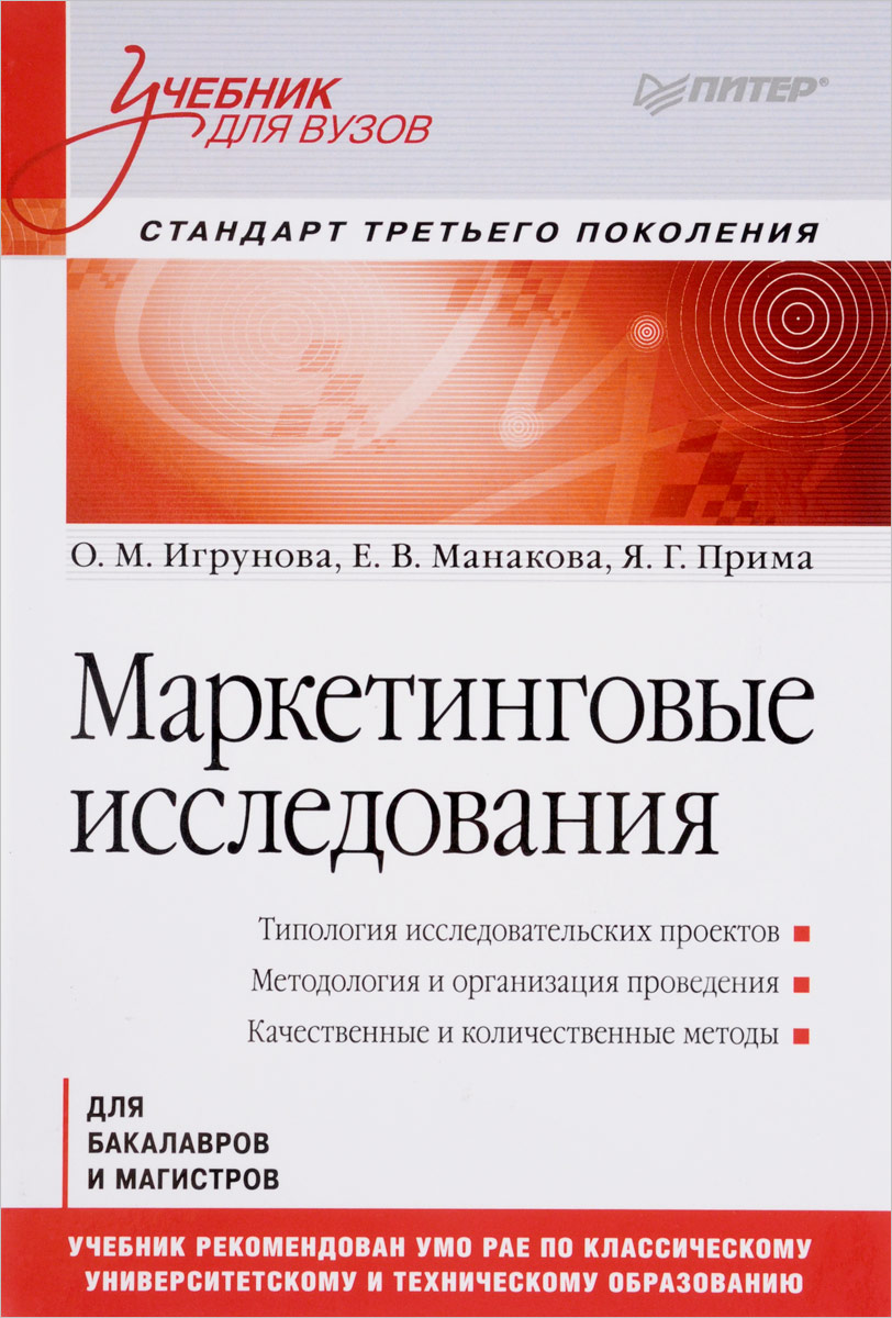 Маркетинговые исследования. Учебник