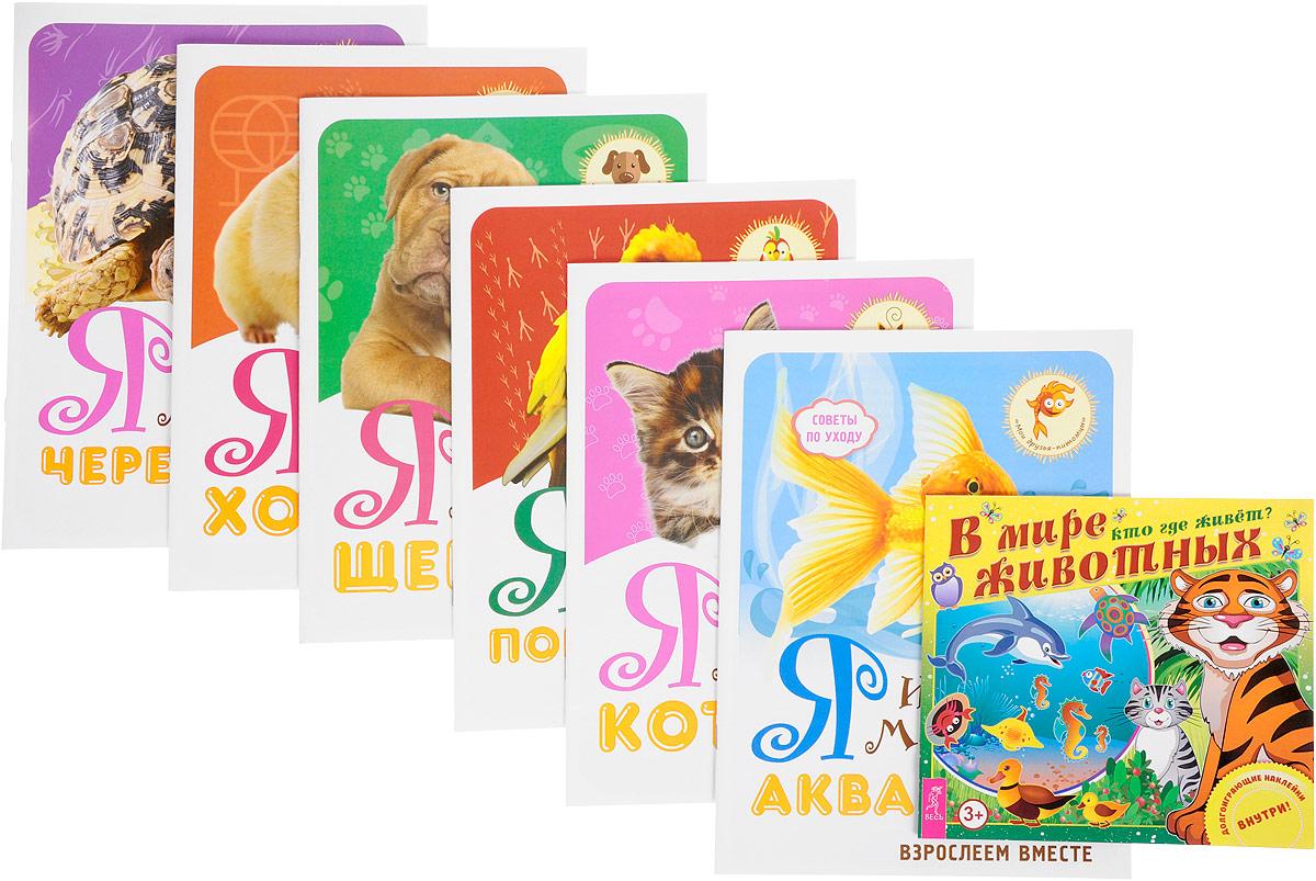 Надежда Лисапова В мире животных. Я и мой аквариум. Я и мой котенок. Я и мой попугайчик. Я и мой хомячок. Я и мой щенок. Я и моя черепашка (комплект из 7 книг) анатолий джордж гуницкий мой аквариум