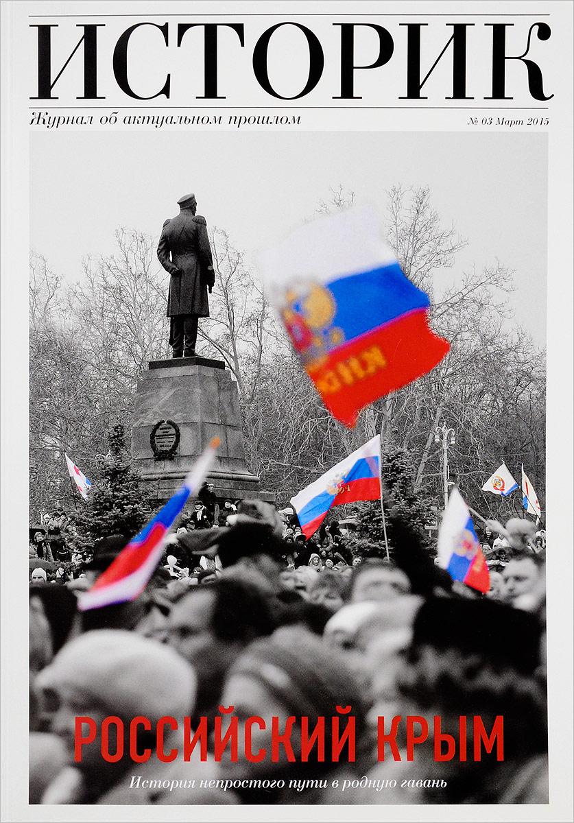 Историк, №03, март 2015