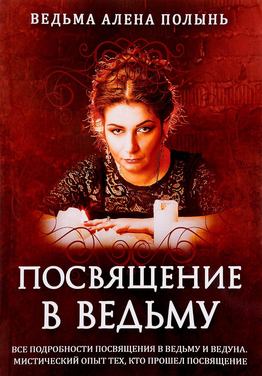 Ведьма Алена Полынь Посвящение в ведьму