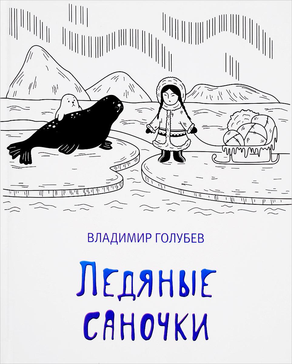 Владимир Голубев Ледяные саночки вайц к мир юных