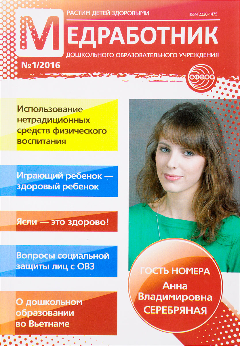 Медработник дошкольного образовательного учреждения, №1, 2016
