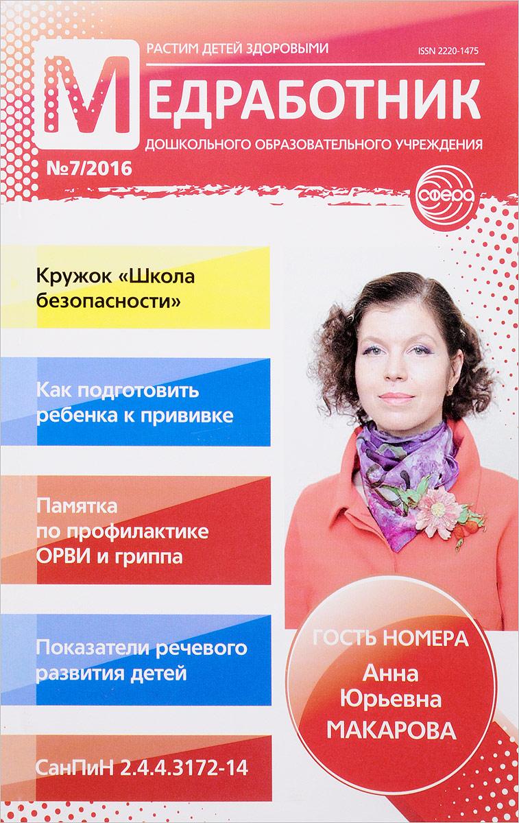 Медработник дошкольного образовательного учреждения, №7, 2016