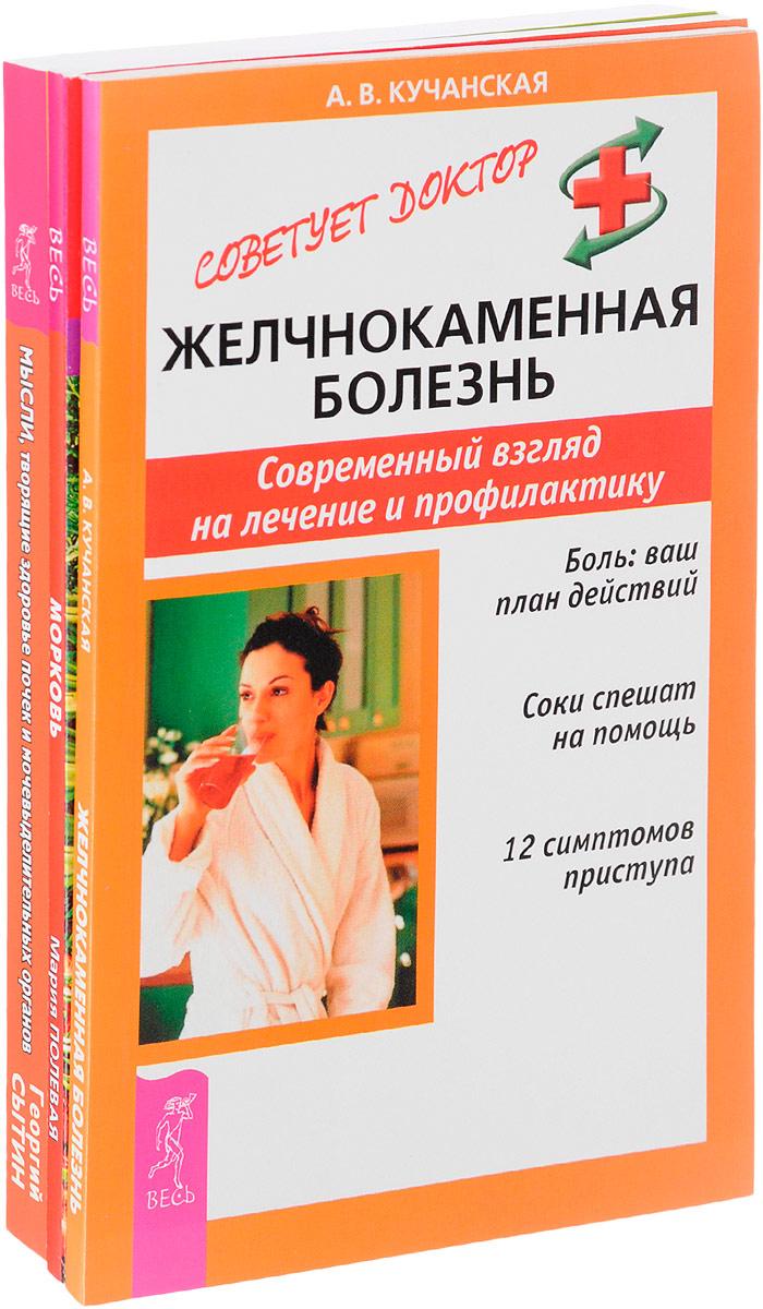 Желчнокаменная болезнь. Морковь против опухолей. Мысли, творящие здоровье почек (комплект из 3 книг)