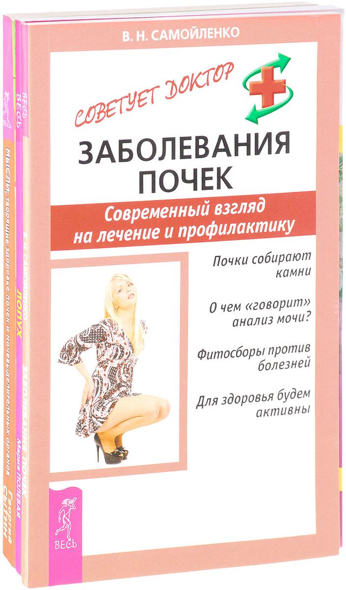 Лопух против воспалений суставов. Заболевания почек. Мысли, творящие здоровье почек (комплект из 3 книг)