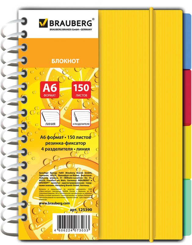 Brauberg Блокнот Сочный 150 листов в линейку цвет желтый 125390125390Яркий и практичный блокнот Braubergс пластиковой обложкой, защищающей внутренний блок от износа и деформации. Удобные съемные разделители помогают лучше ориентироваться в записях, а резинка-фиксатор не позволяет блокноту раскрыться в сумке. Блокнот содержит 150 листов кремовой бумаги формата А6 с разметкой в линейку.