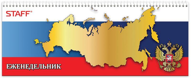 Staff Планинг Россия недатированный 64 листа127824Настольный недатированный планинг Staff Россия с обложкой из мелованного картона с красочной печатью - незаменимый помощник для планирования времени.