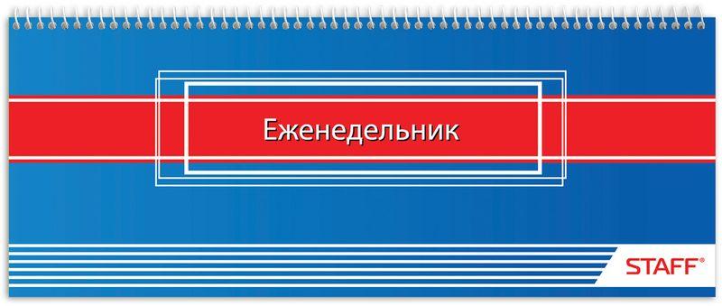 Staff Планинг Офис недатированный 64 листа цвет синий127827Настольный недатированный планинг Staff Офис с обложкой из мелованного картона с красочной печатью - незаменимый помощник для планирования времени.