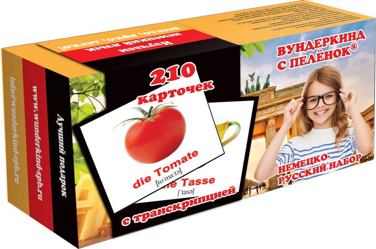 Вундеркинд с пеленок Обучающие карточки Немецко-русский набор