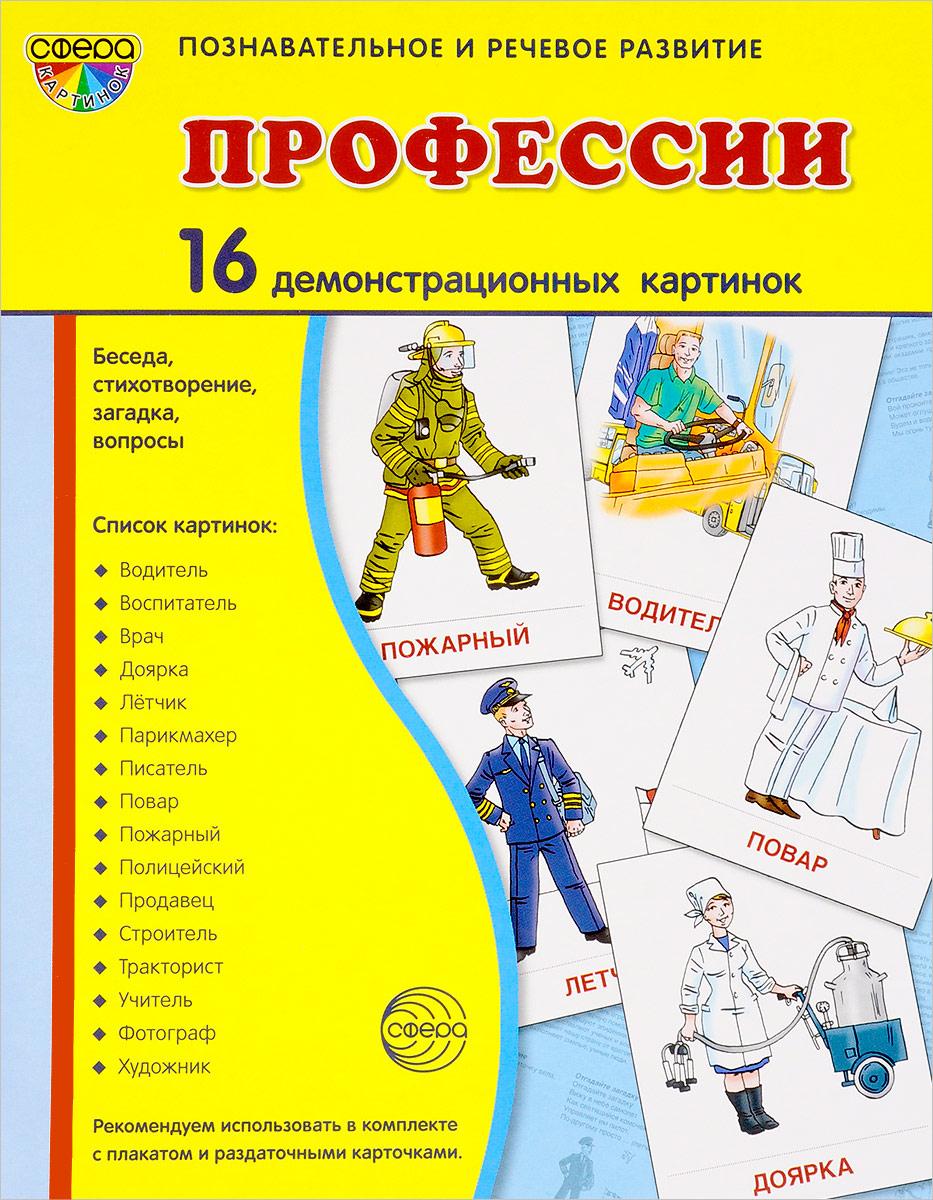 цена на Т. В. Цветкова, Т. А. Шорыгина Профессии (набор из 16 демонстрационных картинок)