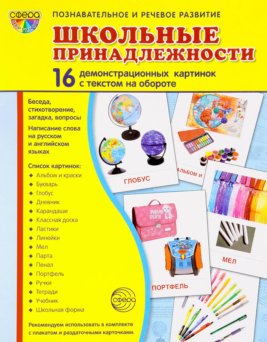 Школьные принадлежности (набор из 16 демонстрационных картинок)