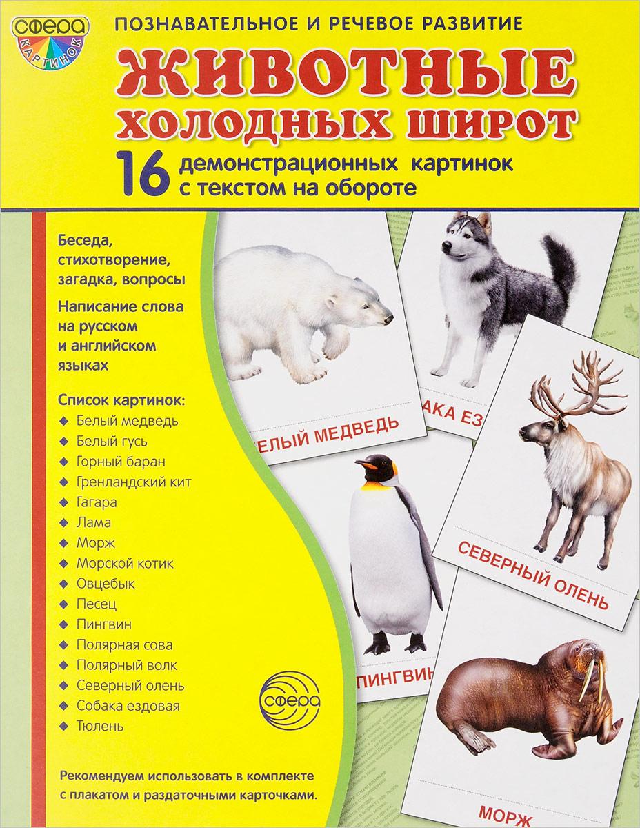 Животные холодных широт (набор из 16 демонстрационных картинок)