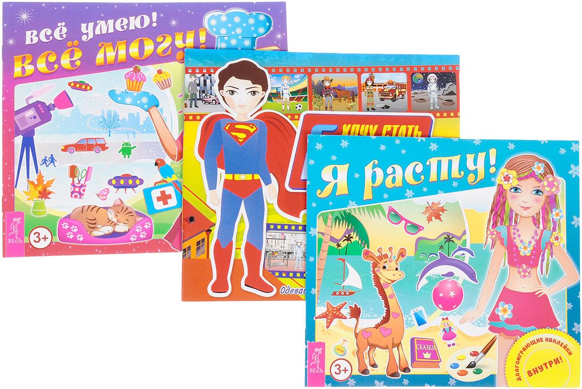 Хочу стать героем. Все умею! Я расту! (комплект из 3 книг) хочу квартиры в девяткино