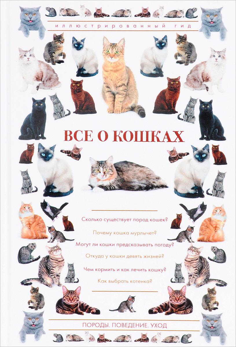 Николай Непомнящий Все о кошках николай непомнящий казань